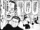 【小林よしのり】真実の近現代【靖国編】3/3