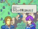 ファイアーエムブレム 封印の剣 ユーノ