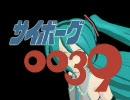【第3回MMD杯本選】 サイボーグ0039