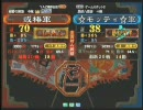 三国志大戦3 頂上対決 2009/8/14 或椿軍 VS ☆モッティ☆軍