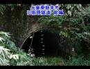 廃道 兵庫県 旧栃原隧道を歩いてみた 前編
