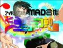 アイドルマスターMAD合作「七色のニコニコ