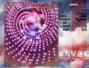 東方星蓮船 Lunatic 霊夢B Stage1~3