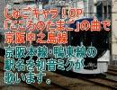 初音ミクがしゅごキャラ!のOPで京阪中之島線・本線・鴨東線の駅名歌う