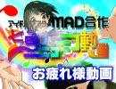 アイドルマスターMAD合作「七色のニコニコ動画」お疲れ様動画