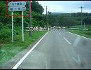 【怪奇】奇妙な坂に行ってみた in 青森県
