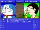 ドラえもん3 のび太の練馬最終決戦 第4話(2 _.2)