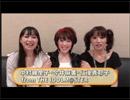 アニサマ2009コメントムービー 中村繪里子・今井麻美・仁後真耶子 from THE IDOLM@STER