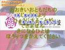 【ニコカラ】夏休みとお兄ちゃん♪(歌入り)