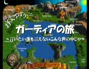 【第拾壱話】PS版ウィザードリィ7を行ける