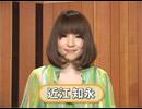アニサマ2009コメントムービー 近江知永