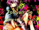【カラオケ】ToRyan-Se【作ってみた】