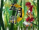 【MUGEN】五月闇 ―侍魂閑丸異聞― 【原作つきストーリー】
