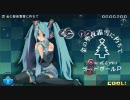 【耳トレ用】初音ミク -Project DIVA-「金の聖夜霜雪に朽ちて」HARD