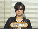 アニサマ2009コメントムービー GACKT