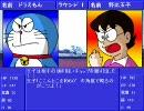 ドラえもん3 のび太の練馬最終決戦 第6話(2 _.3)