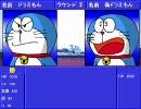 ドラえもん3 のび太の練馬最終決戦 第6話(3 _.3)