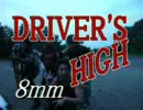 【8mm】 L'Arc-en-Ciel  『Driver's High』 PVを再現してみた