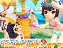 【ガチャ】水着でWassyoi!!(09年8月水着Side_A)【パンヤ】