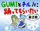 【VOCALOID】GUMIとチルノに踊ってもらいたい第2回【東方】