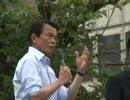 麻生太郎総裁 街頭演説(北海道・札幌)2009.08.19