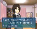 アマガミ 美也 ぬくぬく長者GAME(世界)