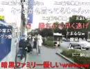 暗黒放送 8月20日昼5枠目 「リアル出合