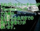 初音ミクがおねがい☆ティーチャーのOPで大糸線の駅名を歌いました。