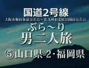 国道2号線 ぶら~り男二人旅 ⑤山口県-2・福岡県