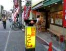 山田うどんの動く看板