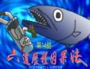 螺旋状の刹那  護法少女ソワカちゃん第14話の歌