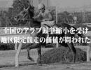 第4回全日本アラブグランプリ 紹介FLASH(その1)