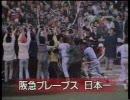 【伝説といえば】日本シリーズ 巨人 対 阪急【これしかない】4/4