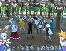 【ダンスオフ】チルノ・ケロ9事前練習会 ケロ9【8/16】 thumbnail