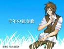 【香味せん♂】「千年の独奏歌」カバー【UTAU】
