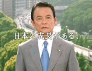 自民党CM「日本に宣言 成長」篇 15秒