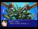 スーパーロボット大戦OG2~Ver.A~第37話