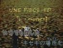 ONE PIECE 【memories】を歌ってみた ☆青っ羽☆