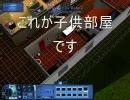 sims3 豪邸?を作ってみた 終