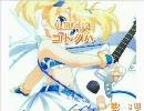 【ニコカラ】コトノハ/U(歌入り)
