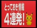 ポケモン不思議のダンジョン冒険団シリーズ とっておき情報4...
