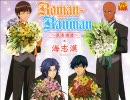 【テニスの王子様】 Roman-Ranman~浪漫爛漫~ (海志漢)