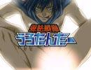 【TV HIKYOアニメ】『卑怯戦隊うろたんだー』【第一話~第十四話】