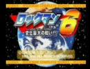 ロックマン6 PS版アレンジBGM メドレー