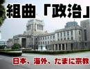 組曲「政治」 日本、海外、たまに宗教