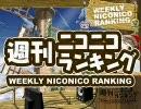 週刊ニコニコランキング #121 (8月第5週)