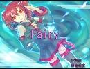 【UTAU】Fairy【オリジナル曲】