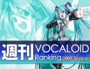 週刊VOCALOIDランキング #100