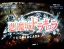 トリガーハッピーが贈る悪魔城ドラキュラ THE ARCADE 第01楽章