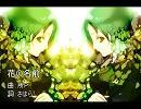 【初音ミク】 花の名前 【オリジナル曲】